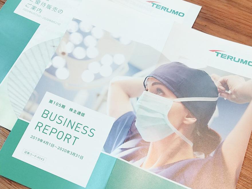 テルモのビジネスレポート