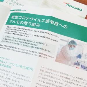 テルモは新型コロナウイルス感染症への対策にも力を入れている