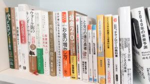 資産運用に関するさまざまな書籍